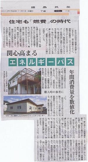 20121101福島民友社掲載EP4.jpg