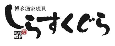 しらすくじらロゴ1.jpg