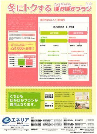 ぽかぽかプラン1.jpg