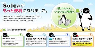 交通ICカード1.jpg