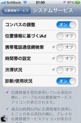 位置情報サービス.jpg