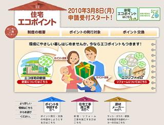 住宅エコ申請1.jpg
