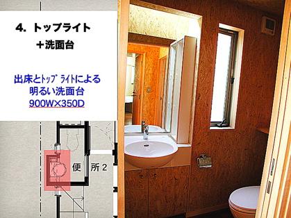 便所トップライト1.jpg