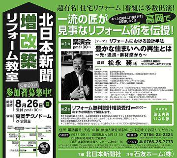 北日本新聞セミナー1.jpg