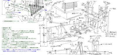 庭遊具1.jpg