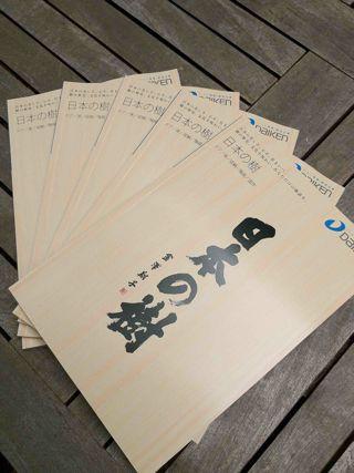 日本の樹カタログ1.jpg