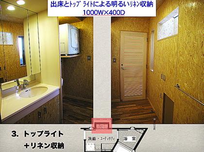 洗面トップライト1.jpg