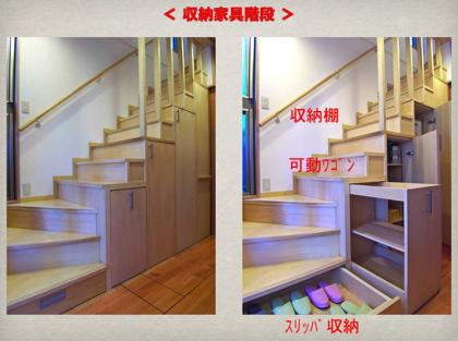 階段収納1.jpg