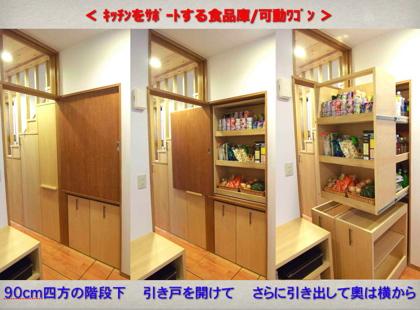 階段3D収納1.jpg