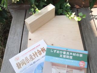 静岡県産材合板1.jpg