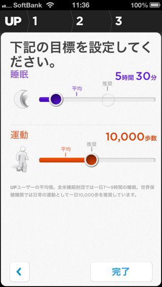 アップバンド運動.jpg