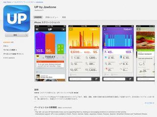 アップバンドアプリ000.jpg