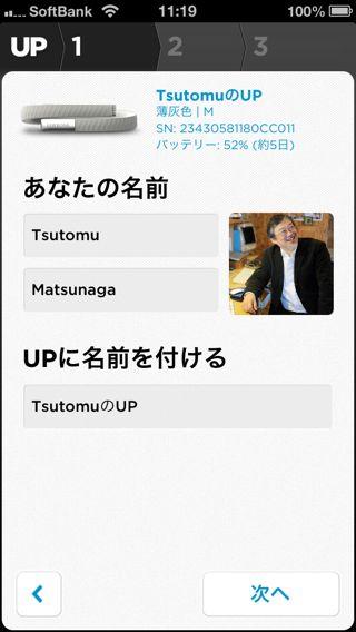 アップバンドアプリ2.jpg