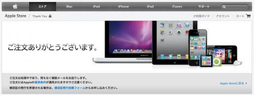 アップル注文.jpg