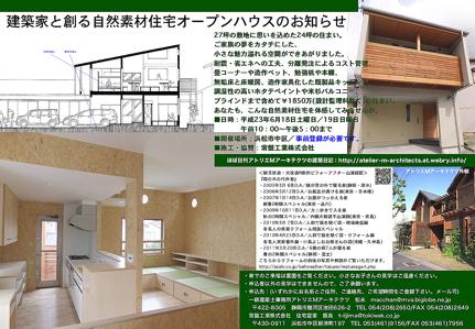 オープンハウス表21.jpg