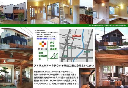 オープンハウス裏21.jpg