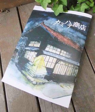 カミハテ商店01.jpg
