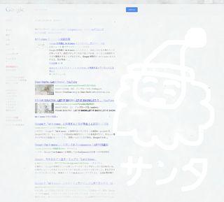 グーグルサンタ1.jpg
