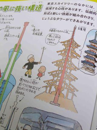 スカイツリー絵本211.jpg
