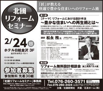 北國リフォームセミナー-21.jpg