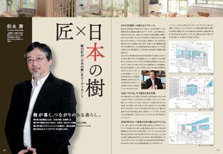 日本の樹匠1.jpg