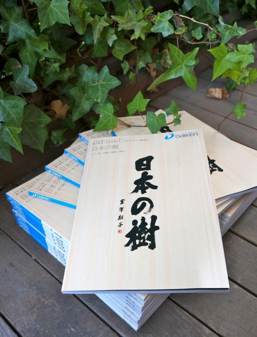日本の樹カタログ12.jpg