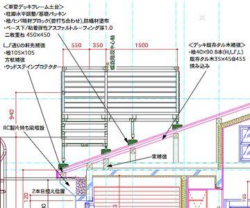 海デッキ土台図1.jpg