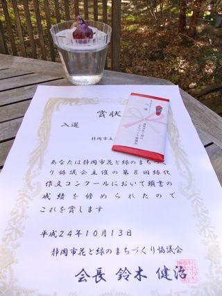 開作文賞状.jpg
