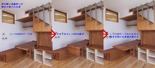 階段テーブル01.jpg