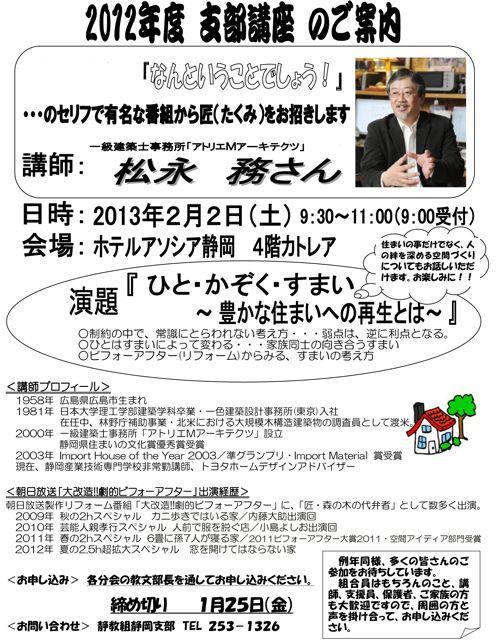 静岡教職員セミナー13.jpg