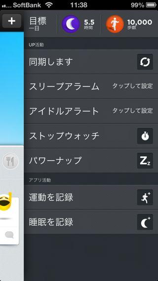 アップバンドアプリ右.jpg
