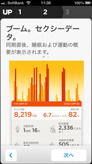 アップバンドデータ.jpg