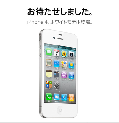 ホワイトiPhone41.jpg