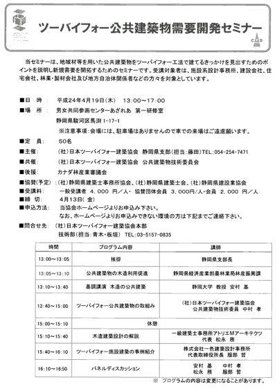 2×4静岡セミナー1.jpg
