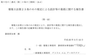 2012設計業務報告書1.jpg