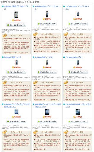 20130821-NTT交換アイテム131.jpg