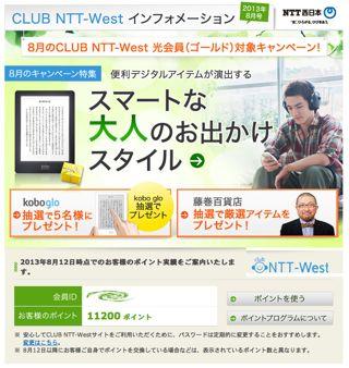 20130821-clubNTT131.jpg