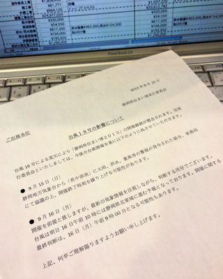 20130915-台風判断.jpg