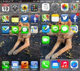 20130919-iOS6-71.jpg