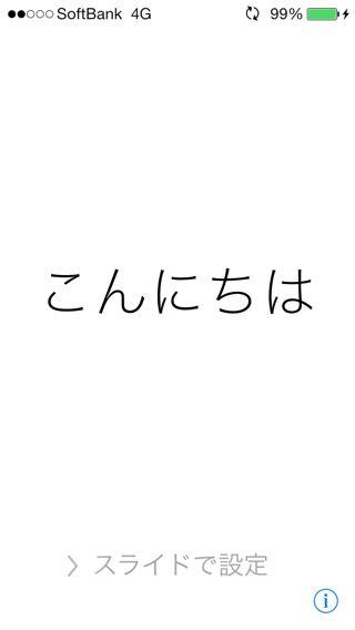 20130919-iOS7こんにちは.jpg