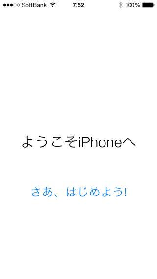 20130919-iOS7ようこそ.jpg