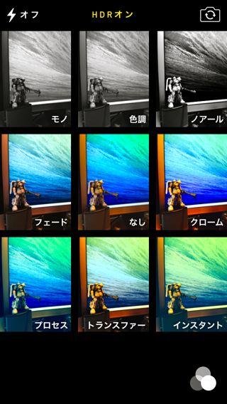 20130919-iOS7カメラ0.jpg