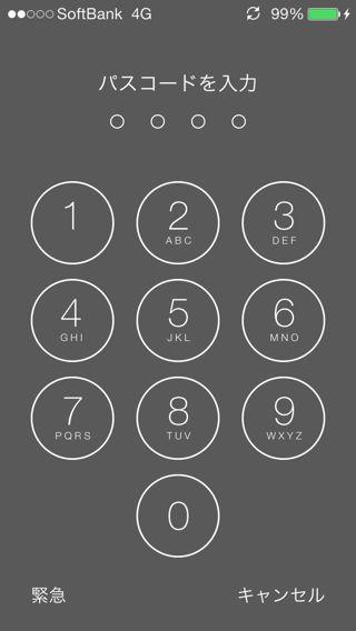20130919-iOS7番号.jpg