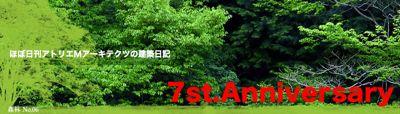 20131021-7周年ブログ1.jpg
