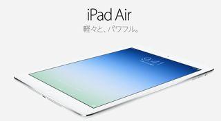 20131023-iPadAir01.jpg