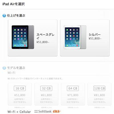 20131023-iPadAir1.jpg