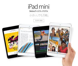 20131023-iPadminiRetina01.jpg