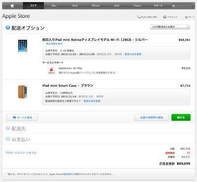 20131112-iPadminiRetina1.jpg