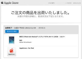 20131117-iPadminiRe出荷_edited-11.jpg