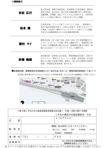 20131226-申込1.jpg